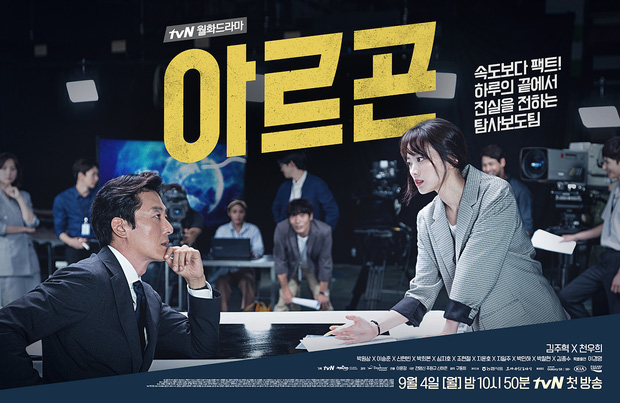 Điểm mặt 13 phim Hàn tháng 9: Toàn sao đình đám đổ bộ màn ảnh nhỏ! - Ảnh 16.