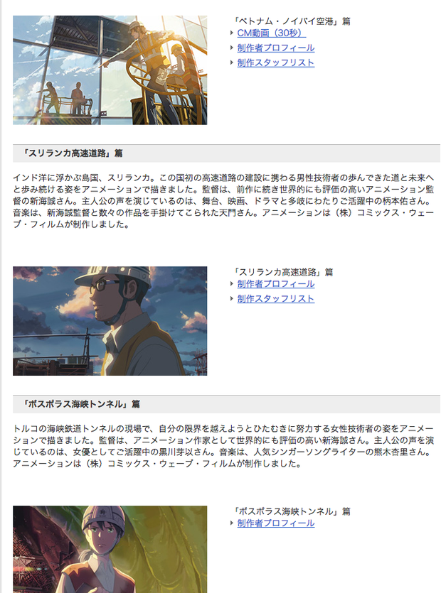 Không phải Your Name., clip quảng bá Sân bay Nội Bài mới là sản phẩm đầu tiên của Shinkai Makoto xuất hiện tại Việt Nam - Ảnh 4.