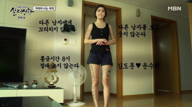 Hàn Quốc: Muốn chiếm giữ người yêu cho riêng mình, nam thanh niên cuồng ghen xăm chữ khắp người bạn gái - Ảnh 4.