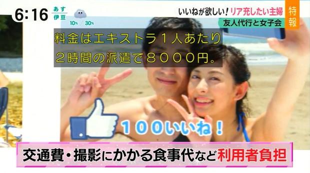 Tại Nhật có hẳn dịch vụ cho thuê bạn để chụp ảnh sống ảo trên mạng xã hội - Ảnh 3.