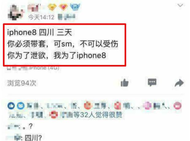 Cơn sốt iPhone X lan đến Trung Quốc, nhiều cô gái trẻ vội rao bán thân để lên đời điện thoại - Ảnh 3.