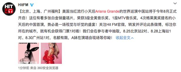 Huỷ show giờ chót ở Việt Nam, Ariana Grande vẫn sẽ tiếp tục biểu diễn 3 show tại Trung Quốc - Ảnh 3.