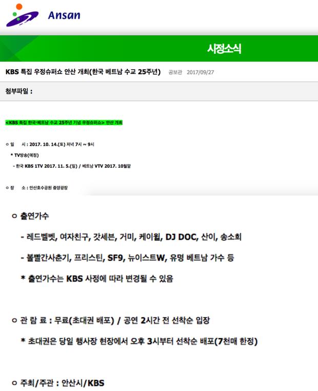 HOT: Sơn Tùng sang Hàn diễn cùng Red Velvet, G-Friend và được lên kênh KBS lớn nhất nhì Hàn Quốc vào tháng 10? - Ảnh 1.