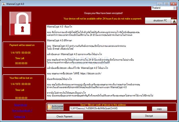Trong khi virus WannaCry chưa được xử lí triệt để, 4 đồng đội khác của nó đã xuất hiện - Ảnh 4.