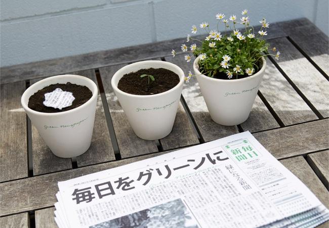 Nhật Bản: Lần đầu tiên trên thế giới một tờ báo có thể trồng ra hoa sau khi đã đọc xong - Ảnh 2.