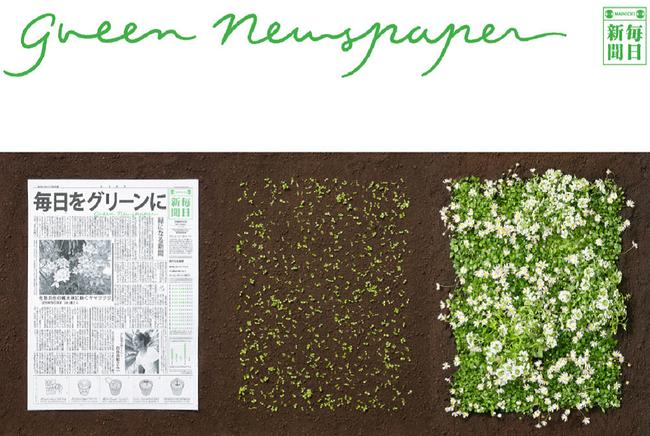 Nhật Bản: Lần đầu tiên trên thế giới một tờ báo có thể trồng ra hoa sau khi đã đọc xong - Ảnh 3.