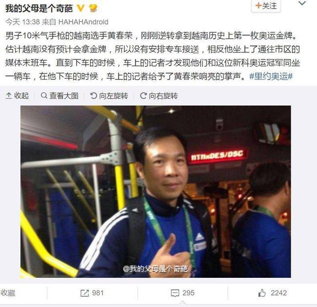 Vì sao xạ thủ Hoàng Xuân Vinh không có xe đưa đón sau khi giành HCV Olympic? - Ảnh 1.