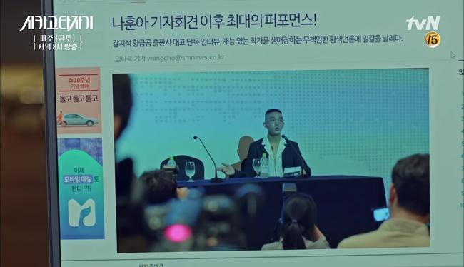 Chicago Typewriter: Có một sự thật không ai ngờ tới về Go Kyung Pyo! - Ảnh 2.