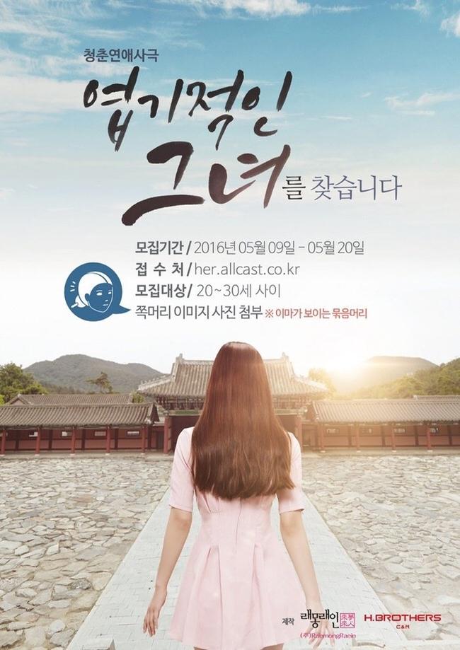 """5 scandal """"làm màu"""" đáng chê cười nhất của màn ảnh Hàn Quốc - Ảnh 1."""