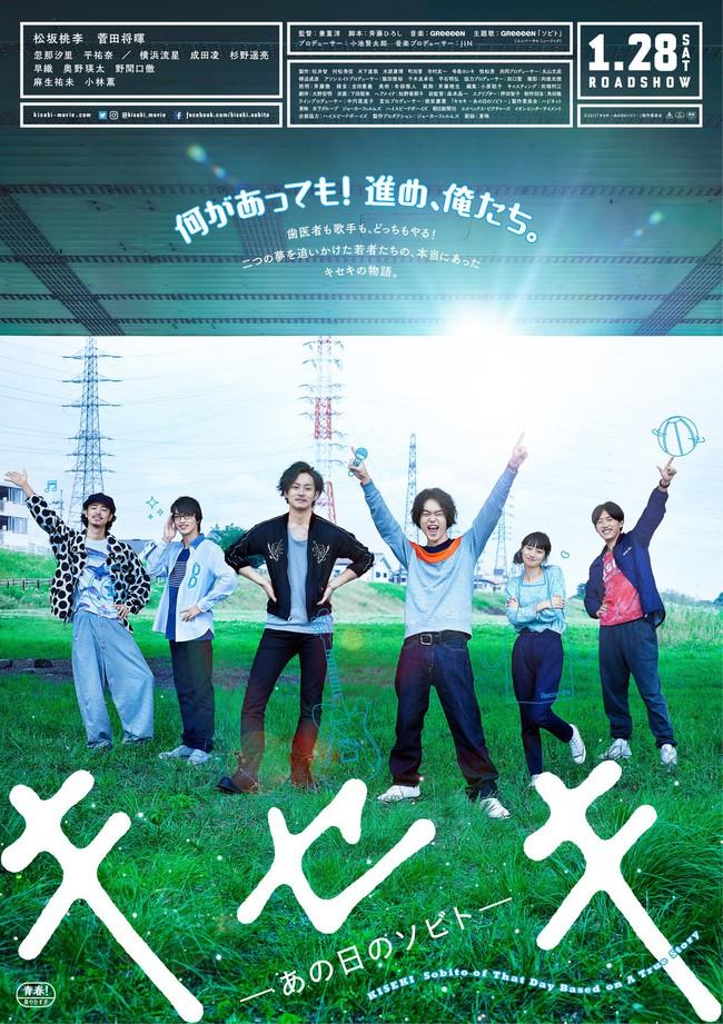 5 mĩ nam Nhật Bản được xem là bảo bối của năm 2017 - Ảnh 1.