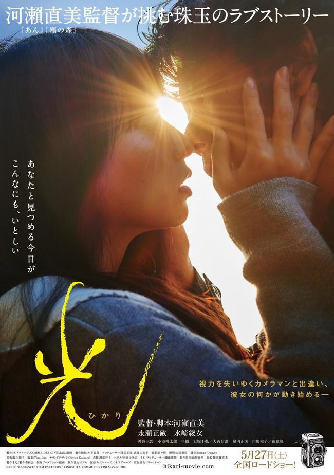 """Người Nhật """"rình rang"""" đi tranh giải Cành Cọ Vàng tại LHP Cannes 2017 - Ảnh 1."""