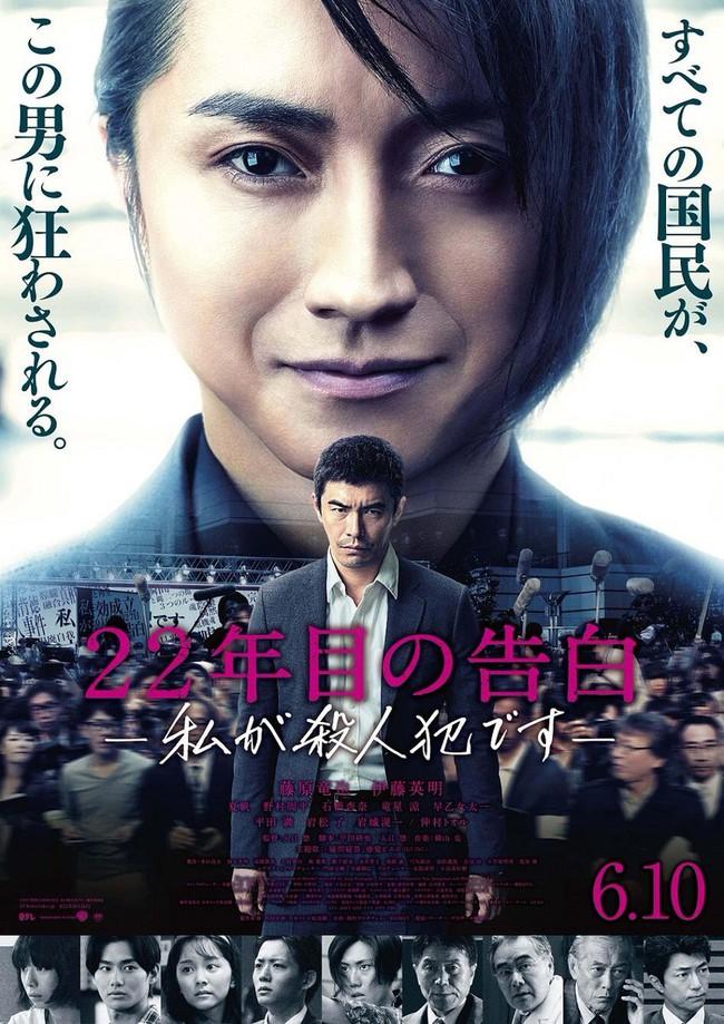 """5 live-action đình đám Nhật Bản vừa đồng loạt """"thả thính"""" - Ảnh 14."""