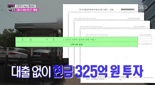 Tậu nhà 650 tỉ, Jeon Ji Hyun vượt mặt cả chủ tịch YG trong top 3 đại gia nhà đất của showbiz Hàn - Ảnh 5.