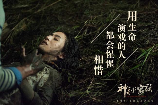 Lâm Y Thần bị cưỡng hiếp ngay giữa đồng khi vừa trở lại màn ảnh rộng - Ảnh 3.