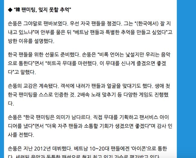 Dispatch đưa một bài báo dài và gọi Sơn Tùng là siêu sao Việt Nam - Ảnh 6.