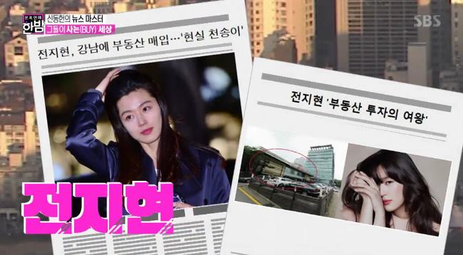 Tậu nhà 650 tỉ, Jeon Ji Hyun vượt mặt cả chủ tịch YG trong top 3 đại gia nhà đất của showbiz Hàn - Ảnh 1.