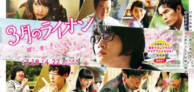 """""""Sư Tử Tháng Ba"""" là dự án Nhật được mong chờ nhất mùa xuân năm nay - Ảnh 11."""