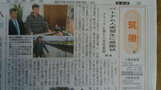 Thực tập sinh Việt cứu người trong đêm 0 độ C được ngưỡng mộ như người hùng tại Nhật Bản - Ảnh 4.