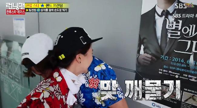 Song Ji Hyo không chỉ thông minh mà còn rất thích... cắn! - Ảnh 8.