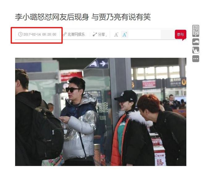 Sự thật đằng sau bức ảnh Lý Tiểu Lộ - Giả Nãi Lượng tình tứ xuất hiện tại sân bay giữa tâm bão scandal - Ảnh 3.