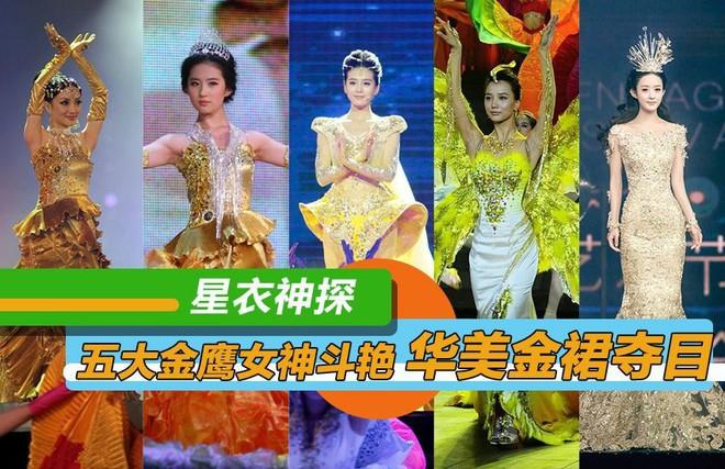 Vượt mặt Dương Tử - Angela Baby, Địch Lệ Nhiệt Ba chính thức trở thành Nữ Thần Kim Ưng 2018 - ảnh 2