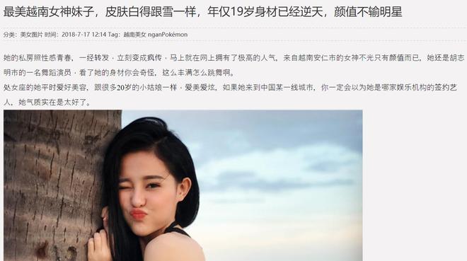 Ngân 98 được báo Trung Quốc khen nức nở, được gọi là nữ thần đẹp nhất Việt Nam - ảnh 1
