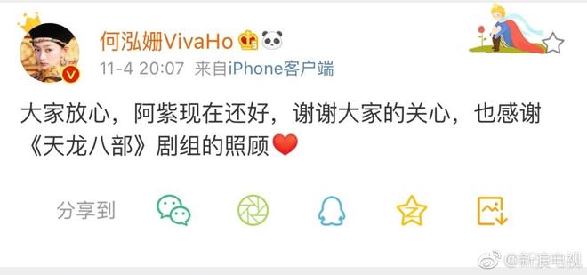 """Mai Tần Hà Hoằng San lên tiếng trấn an fan """"Thiên Long Bát Bộ 2018"""" sau sự cố ngã ngựa ngay phim trường - ảnh 5"""