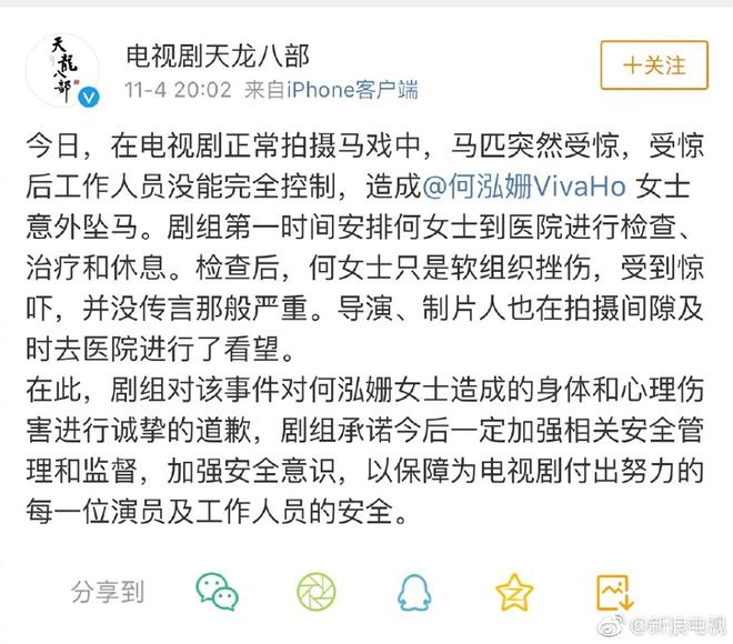 """Mai Tần Hà Hoằng San lên tiếng trấn an fan """"Thiên Long Bát Bộ 2018"""" sau sự cố ngã ngựa ngay phim trường - ảnh 4"""