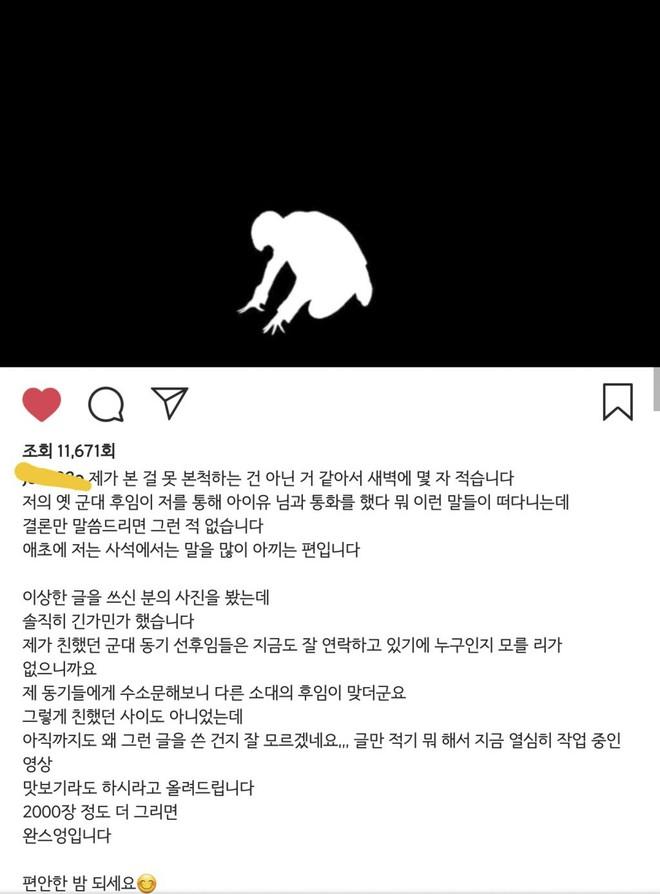 Rộ tin Jungkook (BTS) có mối quan hệ tình cảm không đơn giản với IU, anh trai ruột tiết lộ sự thật đằng sau đó - Ảnh 3.