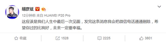 Đập tan tin đồn quay lại với tình cũ Hồ Ngạn Bân, Trịnh Sảng tay trong tay hạnh phúc bới bạn trai CEO - ảnh 5