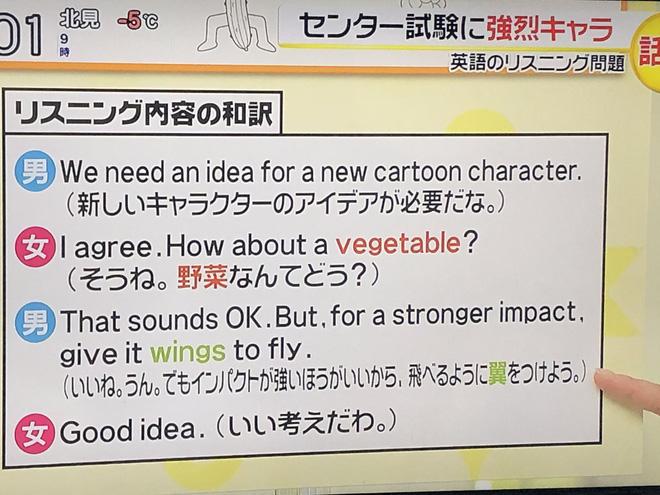 Nhật Bản: Bài thi tiếng Anh liên quan đến rau củ có cánh khiến Internet ngáo ngơ vì quá dị - Ảnh 2.