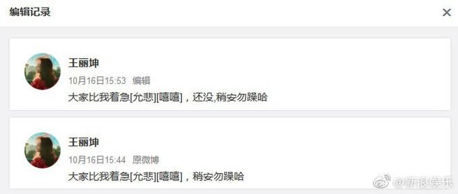 Chỉ 2 tháng lộ ảnh có bạn trai hậu chia tay Lâm Canh Tân, Vương Lệ Khôn đã vội vàng đi đăng ký kết hôn? - ảnh 2