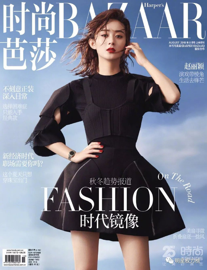 Triệu Lệ Dĩnh và 3 lần lên bìa tạp chí thời trang: từ chỗ bị chê ỏng eo nay đã lên level xuất sắc cả về phong cách lẫn thần thái - ảnh 2