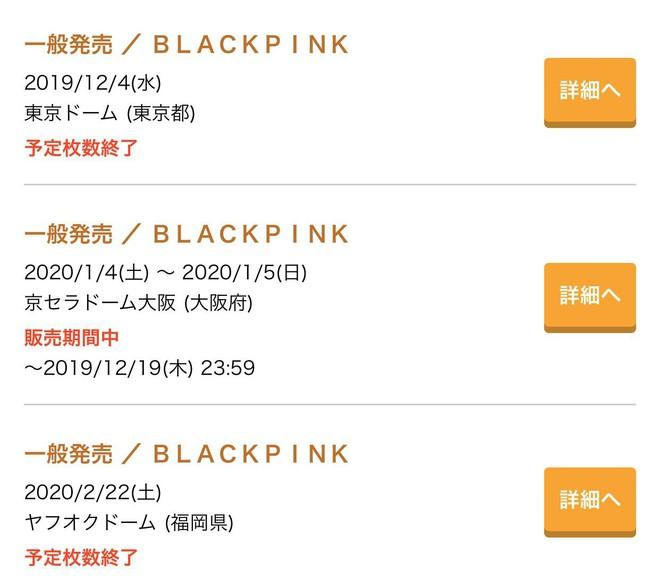 Trong khi DBSK lập kỉ lục ở Nhật, BLACKPINK bán album thua Red Velvet và bị mỉa mai: Liệu có ế vé dome tour không? - ảnh 3
