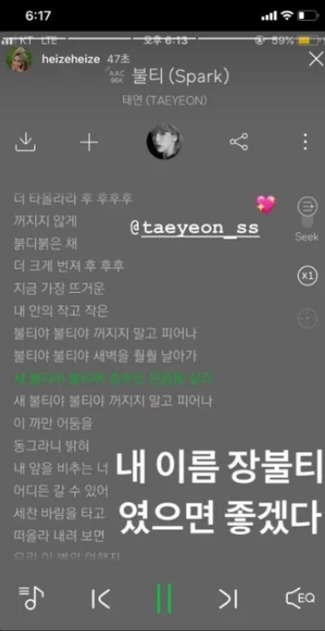 Nữ hoàng nhạc số thế hệ mới Heize mong muốn đổi tên mình sau khi bị album mới của Taeyeon thôi miên - ảnh 1