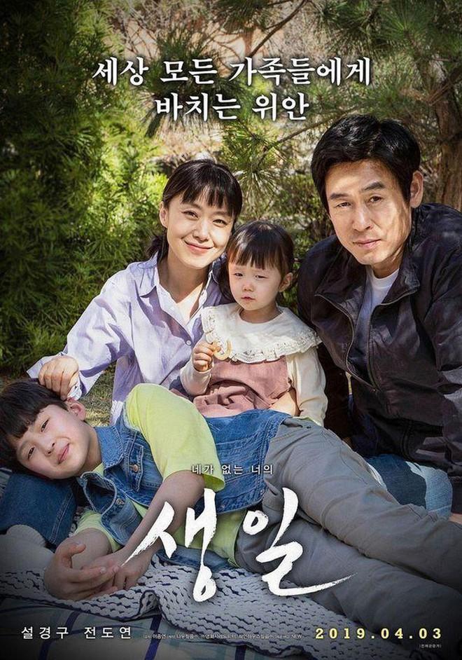 Đề cử Rồng Xanh 2019: Parasite áp đảo toàn mặt trận, YoonA vừa chào sân điện ảnh chưa lâu đã được đề cử Ảnh Hậu? - ảnh 9