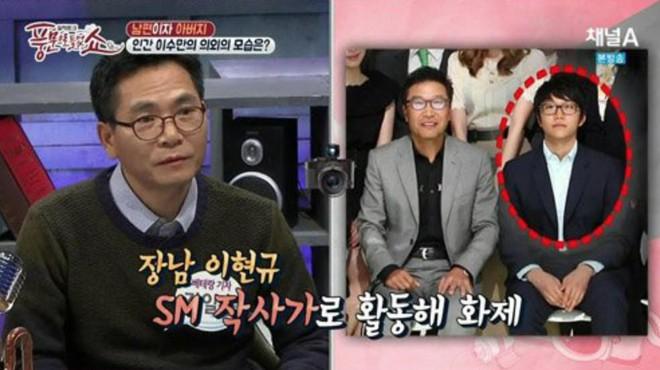 Chuyên gia tộc nhà chủ tịch SM Lee Soo Man: Thái tử ngậm thìa vàng bí ẩn nhất Kbiz và cô cháu gái nổi tiếng khắp châu Á - ảnh 2