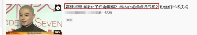 Dậy sóng cuộc hôn nhân của Lâm Tâm Như ở mức báo động đỏ vì Hoắc Kiến Hoa hẹn hò gái lạ, nhưng sự thật là gì? - ảnh 2