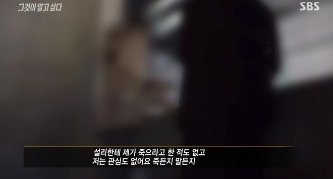 Rợn người với loạt phát ngôn máu lạnh từ anti fan trong show truyền hình điều tra về cái chết của Sulli - ảnh 3