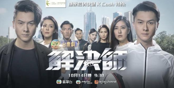 TVB bị chỉ trích gay gắt vì nhá hàng cảnh nóng tục tĩu, diễn viên muối mặt giải thích với nửa kia - ảnh 1