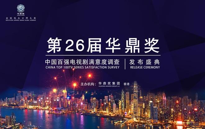 Giải thưởng Hoa Đỉnh 2019: Tiêu Chiến - Vương Nhất Bác cạnh tranh khốc liệt, vợ chồng Triệu Lệ Dĩnh cùng ôm cúp? - ảnh 1
