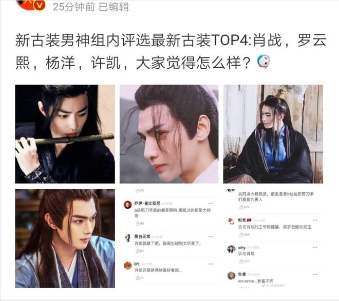 Netizen Trung réo tên Dương Dương và mỹ nam Trần Tình Lệnh vào top 4 trai đẹp cổ trang thế hệ mới - ảnh 1
