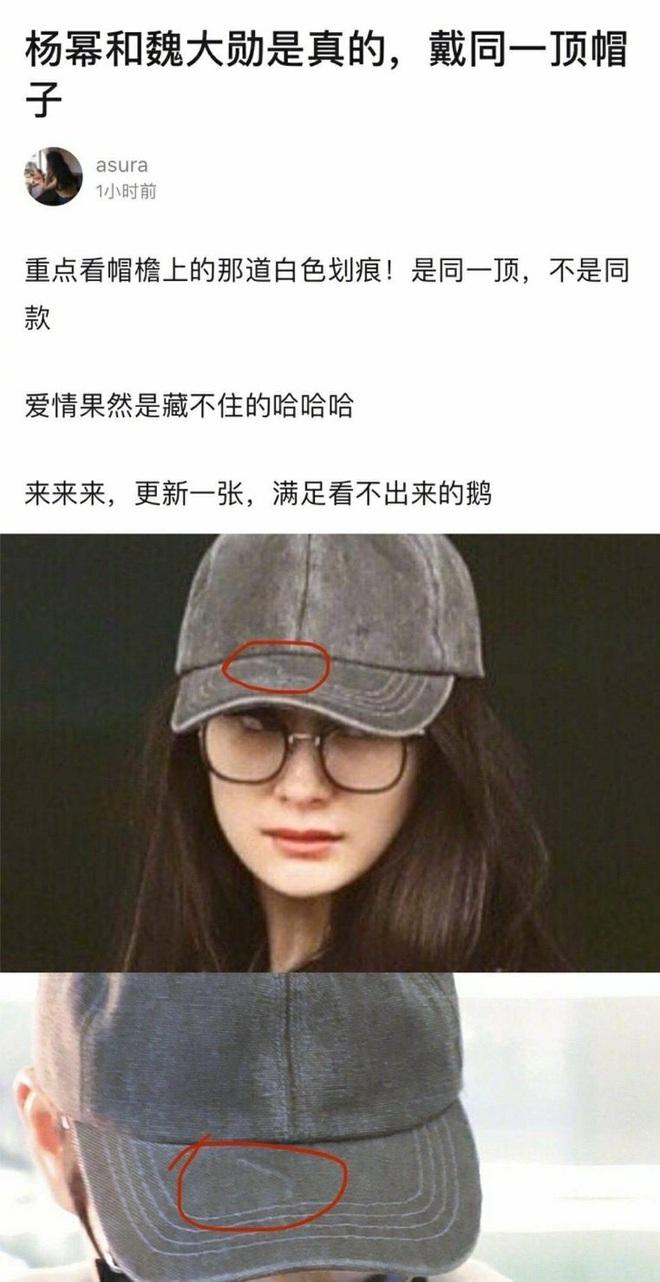 Dương Mịch - Ngụy Đại Huân định chối đến bao giờ: Đội chung 1 chiếc mũ, trùng hợp đến từng vết xước! - Ảnh 1.