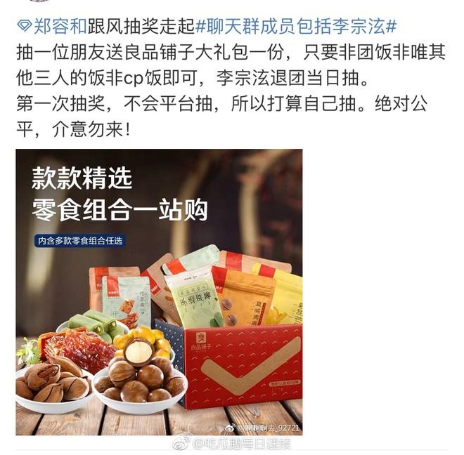 Chuyện thật như đùa: Fan Trung của Jung Yong Hwa mở give-away cực khủng nhân dịp Lee Jonghyun bị bóc phốt - ảnh 6