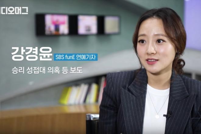 Từ chuyện nữ nhà báo bóc hàng loạt bê bối tình dục chấn động của Seungri và hàng loạt sao Hàn đến sự nguy hiểm của ngành điều tra báo chí - ảnh 2