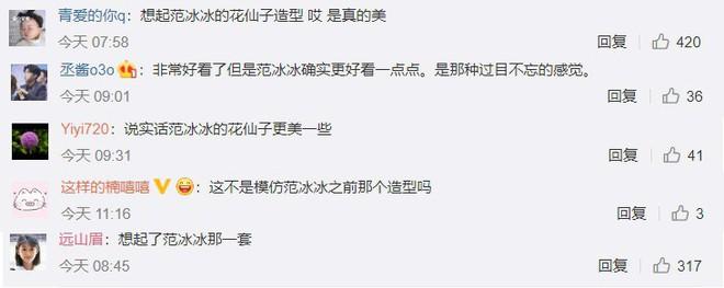 """Elle Fanning thành tiên nữ đẹp hơn hoa tại Cannes, nhưng netizen xứ Trung lại chỉ nhớ đến """"hoa tiên tử"""" Phạm Băng Băng ngày nào - ảnh 3"""
