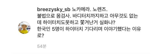 Xôn xao chuyện fan Hàn bị đuổi khỏi concert TXT tại Mỹ, Big Hit nhận loạt chỉ trích vì thiên vị fan quốc tế - ảnh 3