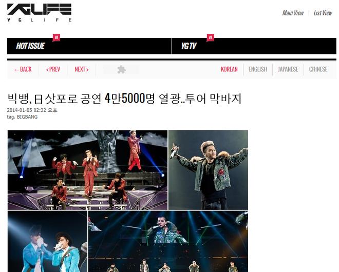 """Nhìn lại lịch sử 13 năm tâng bốc """"gà"""" nhà của YG từ BIGBANG đến BLACKPINK để thấy danh hiệu """"thánh media-play"""" không phải đùa! (Phần 2) - ảnh 12"""