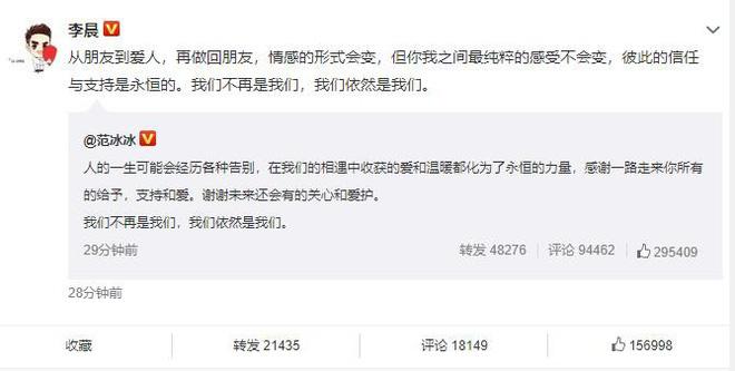 """Cú sốc mang tên Phạm Băng Băng chia tay Lý Thần: Chuyện tình """"y như phim"""", nhưng toàn là bi kịch - ảnh 2"""