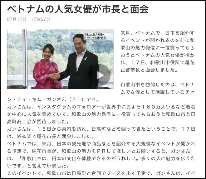 Khả Ngân trở thành Đại sứ du lịch vùng Wakayama Nhật Bản, được truyền thông nước bạn đồng loạt đưa tin - ảnh 1